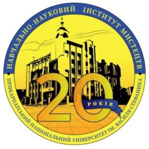 Навчально-науковий Інститут мистецтв